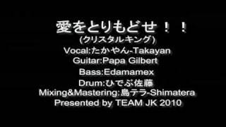 Song : 愛をとりもどせ (クリスタルキング - Crystal King) Player: Voc...