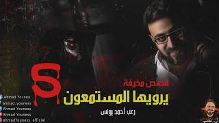 رعب أحمد يونس   قصص مخيفه يرويها المستمعون 5