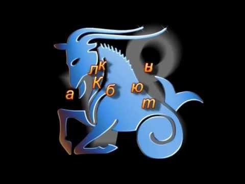Астрологический гороскоп на сегодня 21 декабря знак