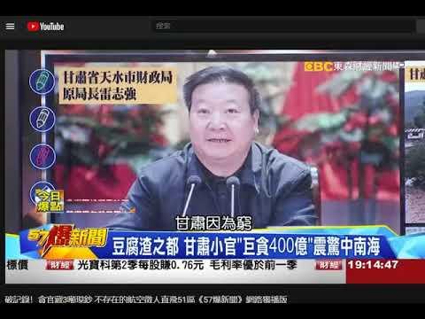 天水市原财政局长雷志强贪污92亿 #中国