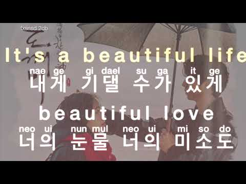 [KARAOKE] Crush - Beautiful (Goblin OST)