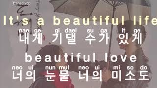 [KARAOKE] Crush - beautiful (Goblin OST)