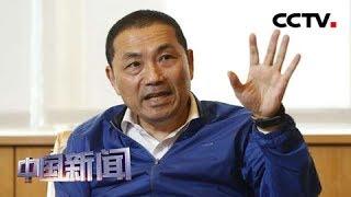 [中国新闻] 侯友宜仅力挺蓝营新北民代参选人 被质疑想选2020 | CCTV中文国际