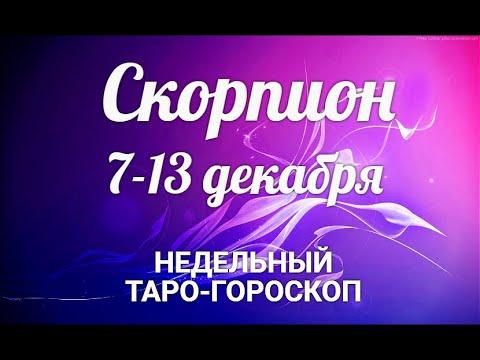 ♏СКОРПИОН🌷 7-13 декабря 2020/Таро-прогноз/Таро-Гороскоп Скорпион/Taro_Horoscope Scorpiо.