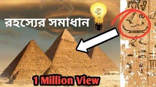 5000 বছরের পিরামিড রহস্যের সমাধান! এবং কিছু প্রশ্ন? 5000 Years Pyramids Mystery Solved? Episode 66
