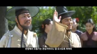 한국영화 관상 메인 예고편 (2013) - movie trailer