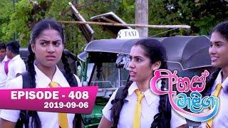 Ahas Maliga | Episode 408 | 2019-09-06 Thumbnail