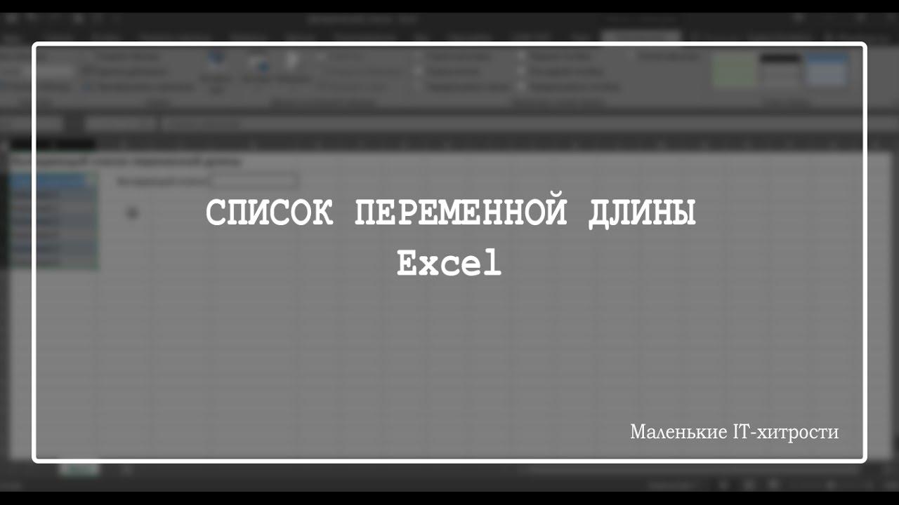 Excel: Выпадающий список переменной длины