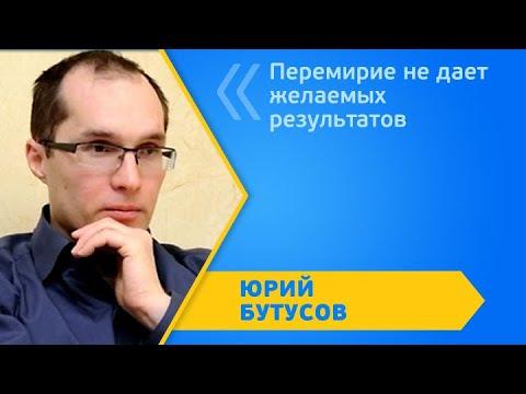 DumskayaTV: Перемирие не дает желаемых результатов