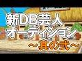 新DB芸人オーディション~其の弐~ の動画、YouTube動画。