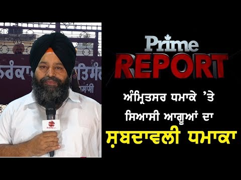 Prime Report 116 Politics on Amritsar Bomb Blast