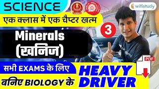 4 PM- Minerals (खनिज) 🔥| Railway Group D \u0026 Other Exams Science by Neeraj Sir