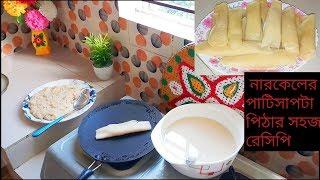 নারকেলের পাটিসাপটা পিঠার সহজ রেসিপি pitha recipe /Bangladeshi vlogger Toma#Toma