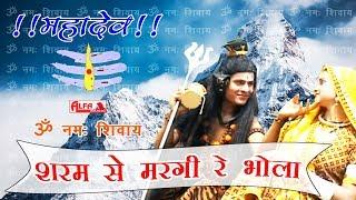शरम से मरगी रे भोला | Shiv Bhajan 2018 | Alfa Music & Films | Official Song | Prakash Chand Gurjar