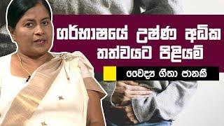 ගර්භාෂයේ උෂ්ණ අධිකතත්වයට පිළියම්   Piyum Vila   14 - 05 - 2019   Siyatha TV Thumbnail