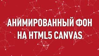 Анимированный фон на HTML5 Canvas! ► Particles JS