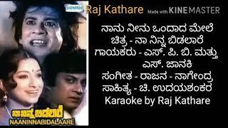 Naanu neenu vandaad mele karaoke By Raj Kathare