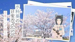 【弾き語りLIVE】水科葵の日常RPG[53]【卒業ソング縛り編】【ジェムカン】