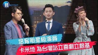 【娛樂透視】培育明星級演員卡米地 為台灣站立喜劇立根基 鏡週刊