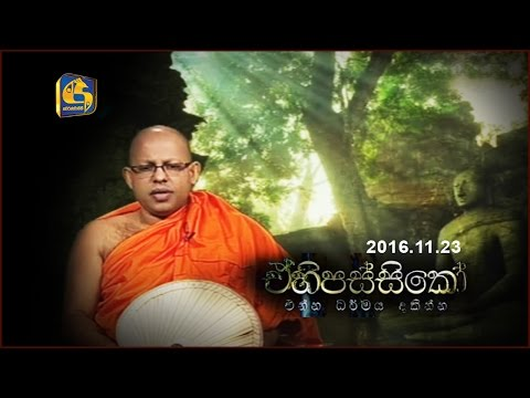 Ehipassiko | Gallehepitiye Premarathana Thero - 24th November 2016