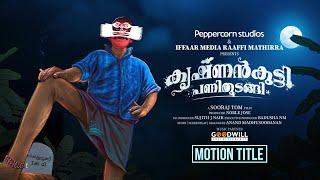 Krishnankutty Pani Thudangi Motion Title | Sooraj Tom | Vishnu Unnikrishnan | Saniya Iyyappan