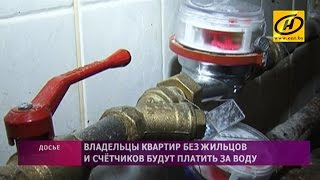 Владельцы квартир без жильцов и счётчиков будут платить за воду