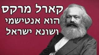 עו״ד יורם שפטל: קארל מרקס ולאון טרוצקי היו אנטישמים ושונאי ישראל מובהקים | יקירי השמאל הגזעני