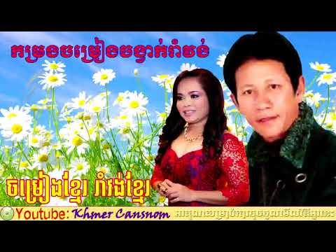 Khmer New Year Khmer Romvong   Noy Vanneth vs Sunnich vs Pichenda Old Songs