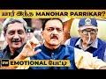 ஏன் இவர் சிறந்த முதல்வர்? -Manohar Parrikar பற்றி Sumanth C Raman | Micro