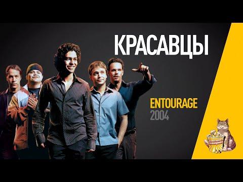 EP11 - Красавцы (Entourage) - Запасаемся попкорном
