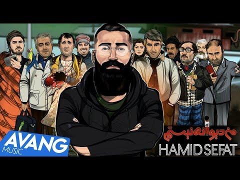 Hamid Sefat - Man Divaneh Nistam OFFICIAL VIDEO