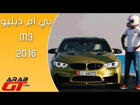 BMW M3 2016 بي ام دبليو ام3