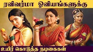 Samantha – Kushboo – Ramya krishnan Recreated Raja Ravi Varma Paintings | Sruthi | Aishwarya Rajesh