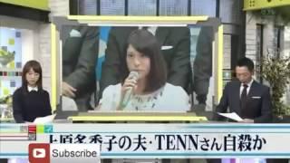 【速報】上原多香子の夫、TENNさん自殺か【ミヤネ屋】 続報は動画説明欄...