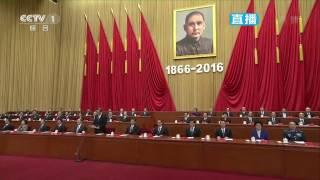 紀念孫中山先生誕辰150週年 習近平發表講話