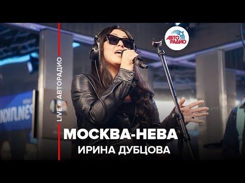 🅰️ Ирина Дубцова - Москва-Нева(LIVE@Авторадио)