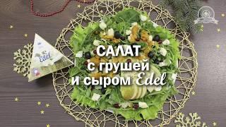 Салат с грушей и сыром Эдель