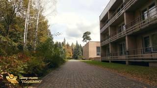 Центр отдыха Голицыно