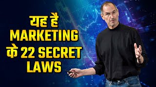 Marketing Techniques Used by Big Corporations(Hindi) - 22 Immutable Laws of Marketing in Hindi