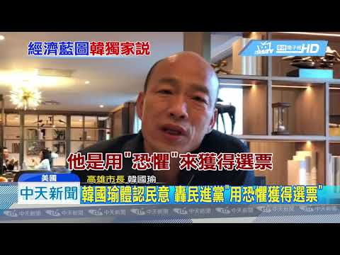 20190415中天新聞 周玉琴獨家專訪 韓國瑜:台灣經濟被搞成殘廢