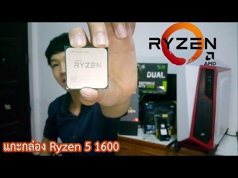 แกะกล่อง AMD RYZEN 5 1600
