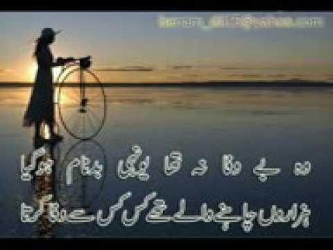 kaha tha na yun chor k mat jana  .....Urdu Poetry 0030 2017
