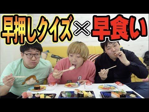 寿司の早食い早押しクイズやったらとんでもない結果に!!