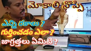 Knee pain types and causes and care in telugu