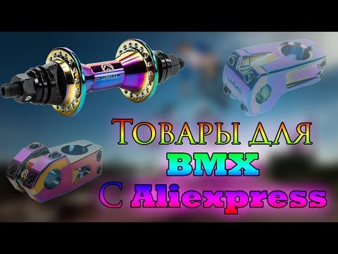 BMX// Товары с Aliexpress для BMX велосипеда (Апрель)
