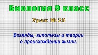 Биология 9 класс (Урок№28 - Взгляды, гипотезы и теории о происхождении жизни.)