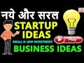 Best Small Business Ideas for Beginners in | 2018 | 2019 | New Startup Ideas Hindi | New Company