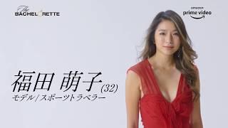 『バチェラー・ジャパン』のスピンオフ作品、『バチェロレッテ・ジャパン(仮題)』の初代バチェロレッテが決定!選ばれたのは、モデル/スポーツトラベラーの福田萌子氏