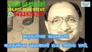 Bhatukali Chya Khelamadhali Raja Aanik Rani Karaoke By Mangesh Painjane