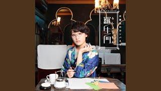 Provided to YouTube by Tsubasa records 不二子 · 水曜日のカンパネラ ...